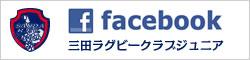 Facebook 三田ラグビークラブジュニア